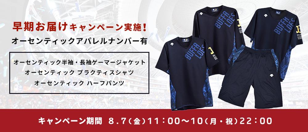 8月7日(金)~10日(月・祝)早期お届けキャンペーン実施!