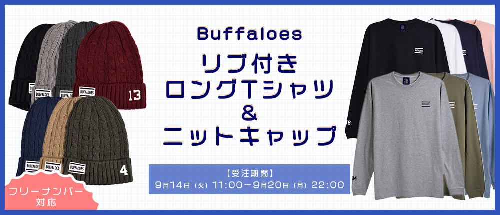 【受注販売】Buffaloesリブ付きロングTシャツ&ニットキャップ