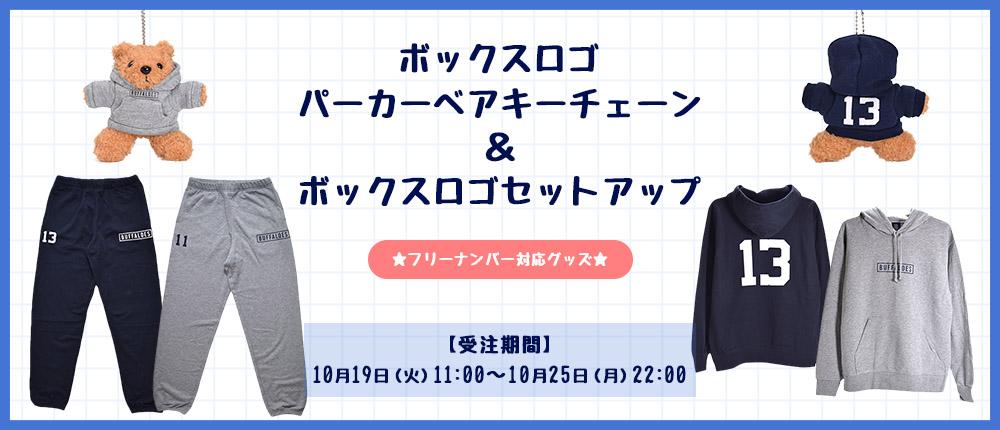 【受注販売】Buffaloesボックスロゴパーカーベアキーチェン&セットアップ