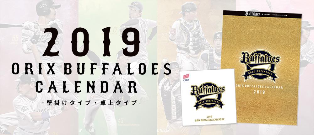 オリックス・バファローズ2019年カレンダー販売!!