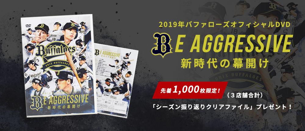 2019年オリックス・バファローズオフィシャルDVD<br>「BE AGGRESSIVE ~新時代の幕開け~」発売!