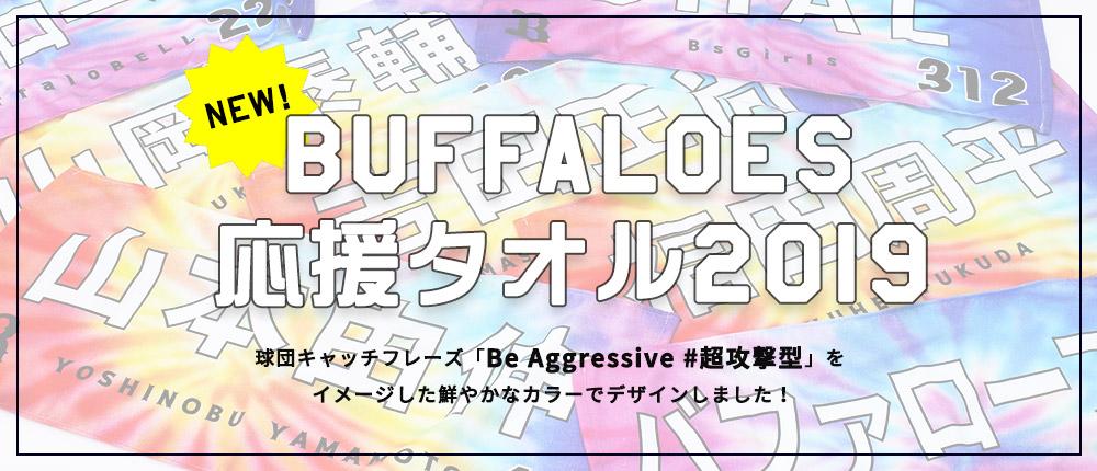 Buffaloes応援タオル2019
