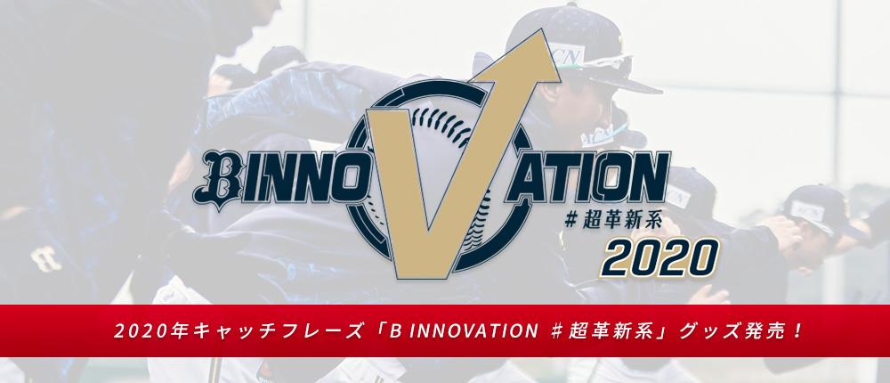 2020年キャッチフレーズ<br>「B INNOVATION #超革新系」グッズ発売!