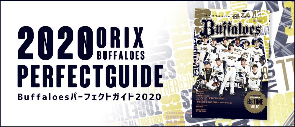 Buffaloesパーフェクトガイド2020