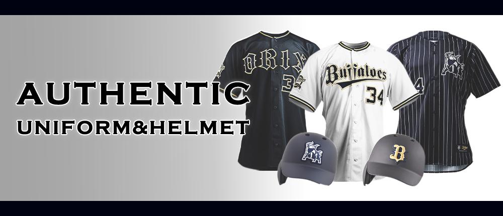 Buffaloesオーセンティックユニフォーム・ヘルメット
