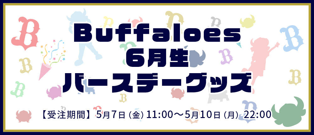 【受注販売】6月生バースデーグッズ
