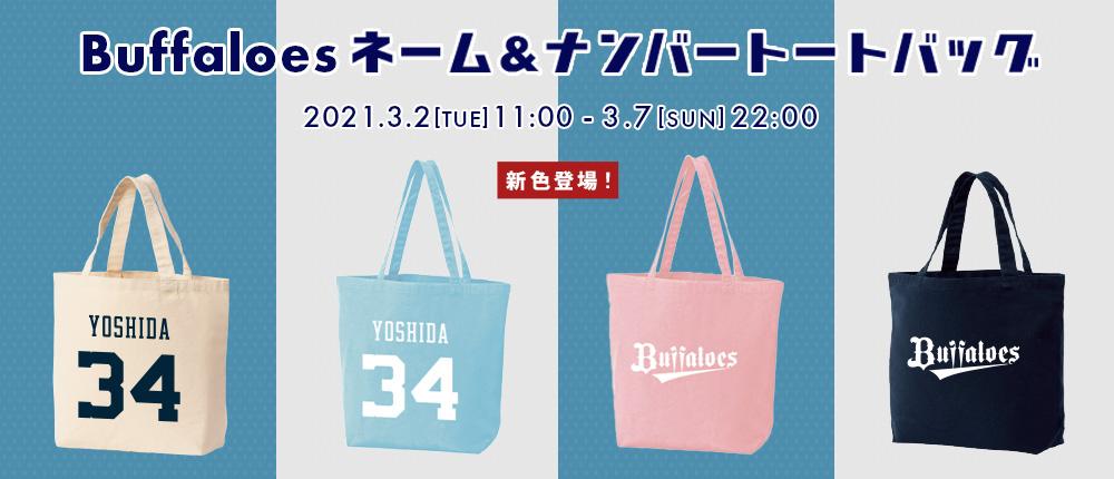 【受注販売】Buffaloesネーム&ナンバートートバッグ