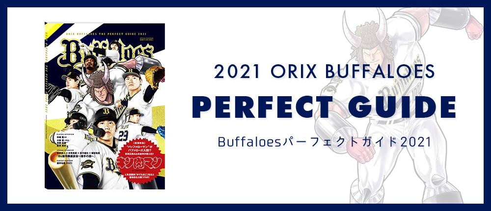 Buffaloesパーフェクトガイド2021