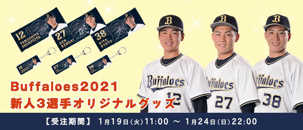 【受注販売】Buffaloes2021新人3選手オリジナルグッズ