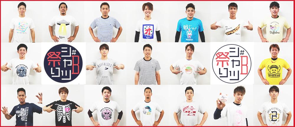 Bシャツ祭り開催!