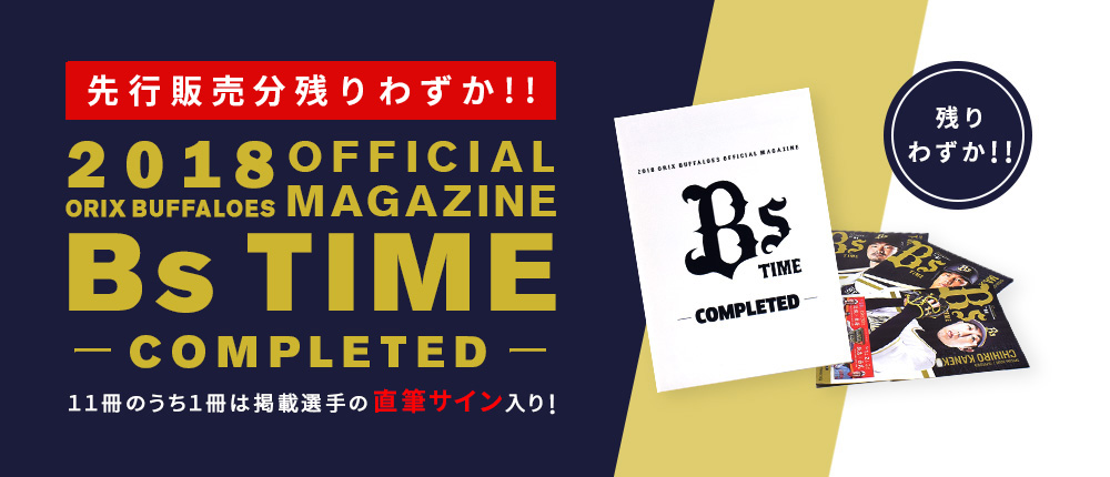 Bs TIME コンプリートセット2018