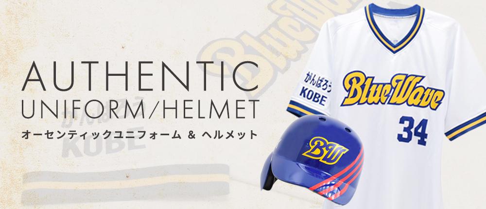 1995年ブルーウェーブ復刻版<br>オーセンティックユニフォーム&ヘルメット