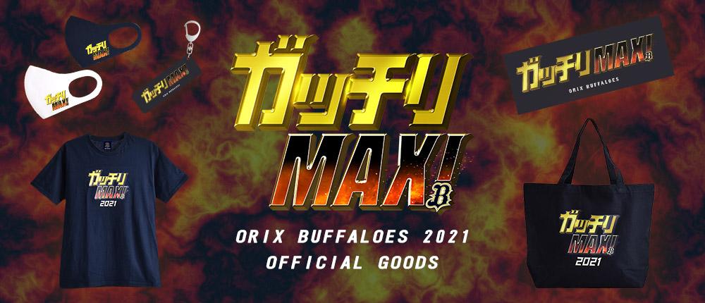 Buffaloes2021キャッチフレーズロゴグッズ