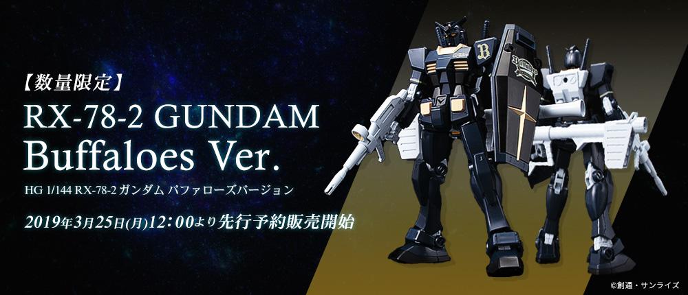 「ガンプラ バファローズバージョン」を数量限定で先行予約販売!!