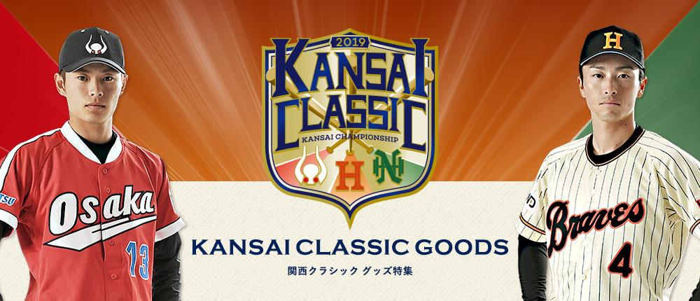 KANSAI CLASSIC 2019
