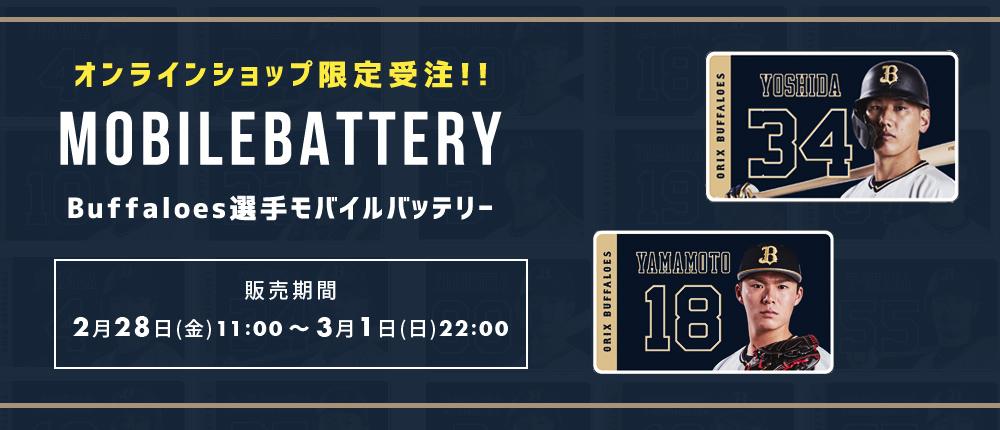 オンラインショップ限定受注販売!<br>Buffaloes選手モバイルバッテリー