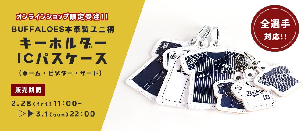 オンラインショップ限定受注販売!本革製ユニ柄アイテム